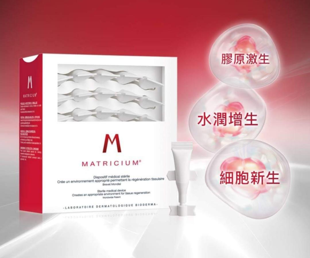 全新 保證正貨 Bioderma Matricium 再生水 8星期細胞U-TURN至20歲 注活細胞能量昇華水 一盒 $380 (包順豐門市或智能 ...
