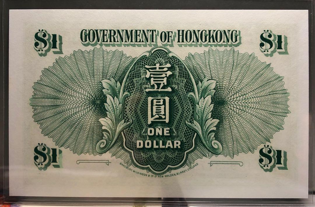 1香港政府 1958年 (全新未使用--直版/凹凸紋強) 英女王 壹圓鈔票 香港舊版錢幣 紙幣 $320, 古董收藏, 錢幣 - Carousell