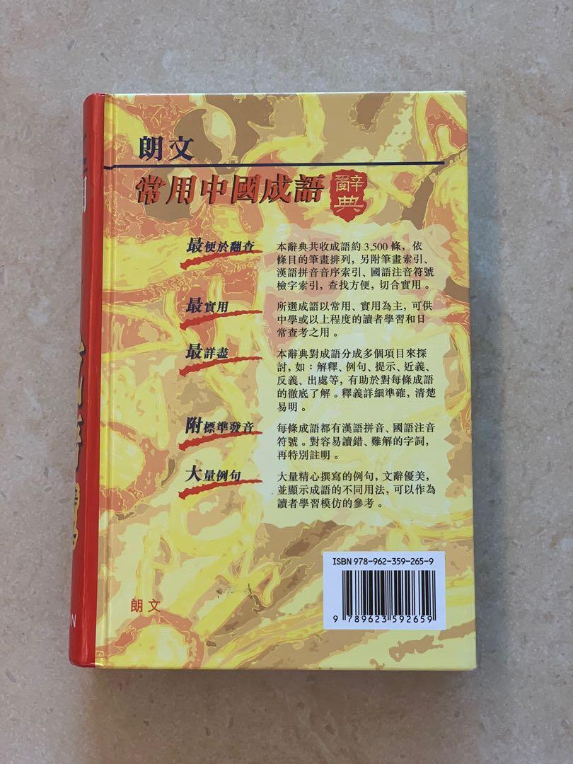 全新朗文常用中國成語辭典. 教科書 - Carousell