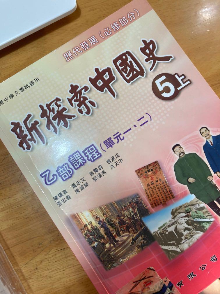 齡記 新探索中國史 中史書 5上. 教科書 - Carousell