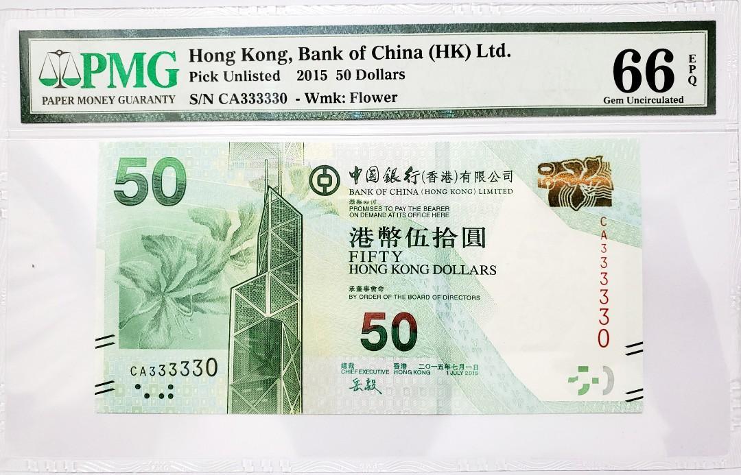 2015年$50 中國銀行 CA 333330 PMG 66 EPQ. 古董收藏. 錢幣 - Carousell