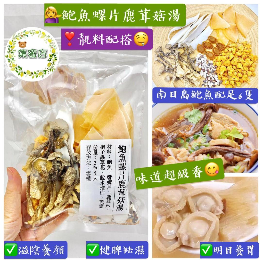2包以上 低至$70 鮑魚螺片鹿茸菇湯, 嘢食 & 嘢飲, 非酒精類飲品 - Carousell