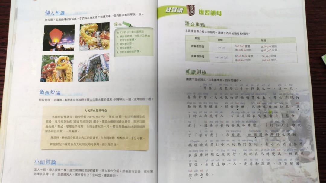 說好普通話 第三版 中二 粵普對譯手冊 學生自學光碟, 教科書 - Carousell