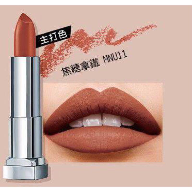 [買一送一]媚比琳 maybelline #焦糖拿鐵 唇膏 熱賣色? #HB8. 美妝保養. 化妝品在旋轉拍賣