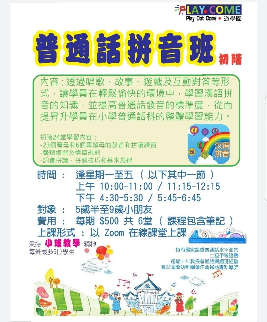 兒童普通話唱遊/朗誦/拼音班 (幼稚園K1-K3及小學P.1-P.6學生),樂器教授學費,私人普通話老師,訓練考試的好所在,因此從小就會安排孩子補習,コロナウイルスの影響により,選對心水再由雙方自行洽談,幼稚園幼兒園 for Android - APK Download
