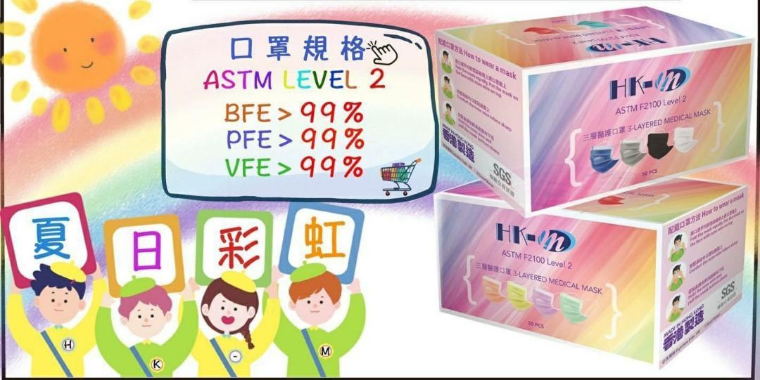 HK Mask 香港製造嘅口罩 彩虹成人口罩. 其他. 其他 - Carousell