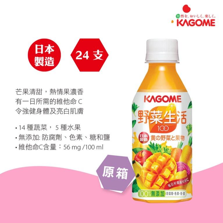 Kagome - 野菜生活芒果混合汁 280ml x24 [原箱正貨], 預購 - Carousell