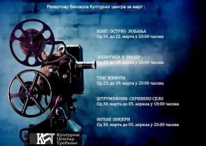 Репертоар биоскопа КЦ за март