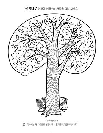 생명 나무