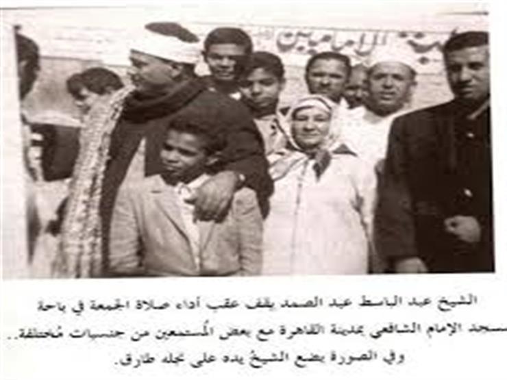 في ذكرى الشيخ عبد الباسط عبد الصمد صوت مكة الذي عانق السما