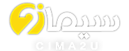 Cima2u – السيما ليك | مشاهدة الافلام مباشرة افلام ومسلسلات مشاهدة مباشرة اون لاين عربى واجنبى.