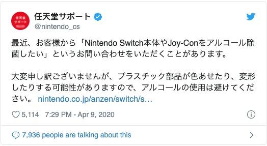 Nintendo Switch Alcohol