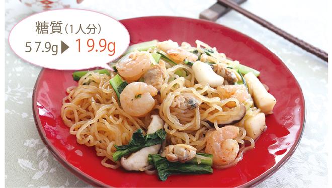 【こんにゃくダイエット簡単レシピ】上海風海鮮焼きそば