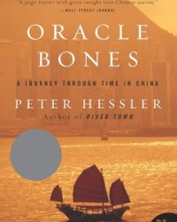 Oracle Bones cover