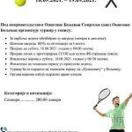 """Teniski turnir """"Boljevac 2021"""""""
