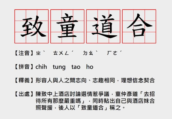 童仲彥聲援陳致中!網友KUSO新成語「致童道合」被推爆   政治   NOWnews 今日新聞