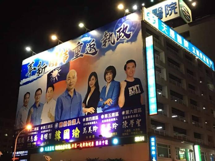 醫院秀藍營競選大看板 綠粉酸:「終於都掛在醫院了」 | 政治 | NOWnews 今日新聞