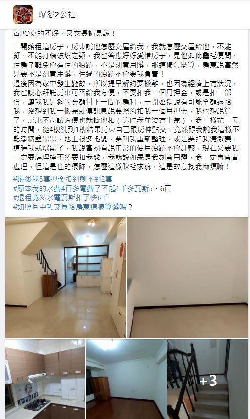 房東嫌髒扣4萬押金!退租客曝「屋況」 眾氣歪:真刁難-焦點-HiNet生活誌