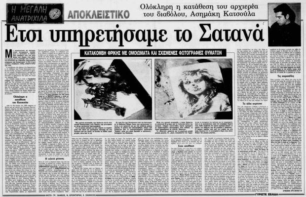 Κατσουλας κατάθεση εφημεριδες σατανιστές παλλήνη