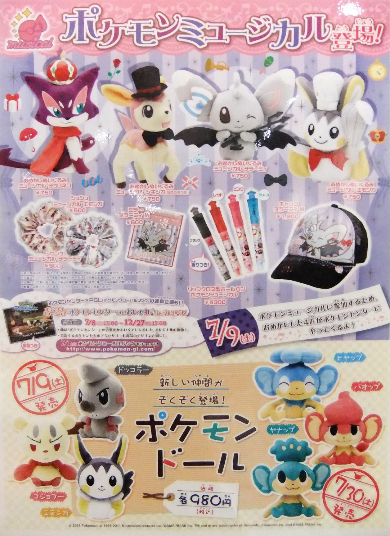 Http Www Pokemon Gl Com : pokemon, Pokémon, Center, Style♪, Musical, Movie, Global, Event, Pocketmonsters.Net