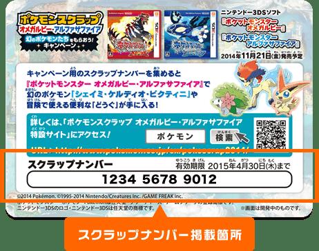 pokémon scrap 2015 ポケモンスクラップ