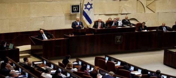 Isrealli Parliament. [PHOTO CREDIT: AL Jazeera]