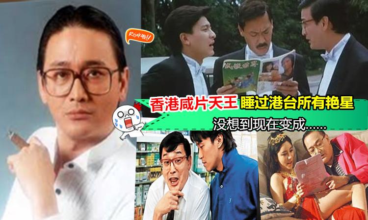 香港三級片天王 他在演藝圈打拼幾十年。港臺所有艷星都被他睡過。卻從來沒有緋聞。沒想到現在的他竟然過 ...