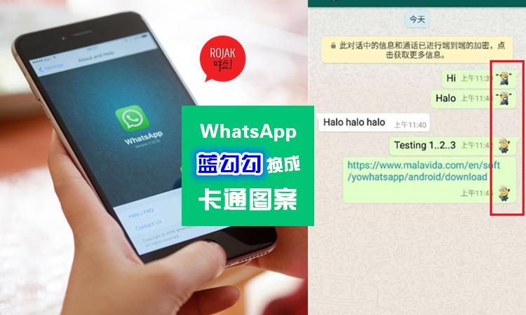 原來WhatsApp藍勾勾可以換的! 教你怎么把它換成超萌卡通圖案 就算被已讀不回都沒醬生氣!