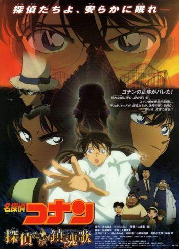 """Résultat de recherche d'images pour """"Détective Conan : Le Requiem des détectives"""""""