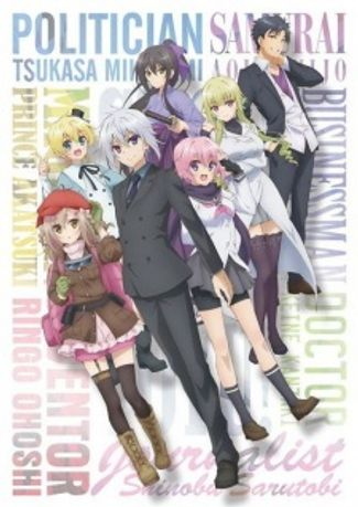 Anime Ou Le Hero Est Un Dieu : anime, Animes, Héros, Cheaté, Liste, Séries, SensCritique