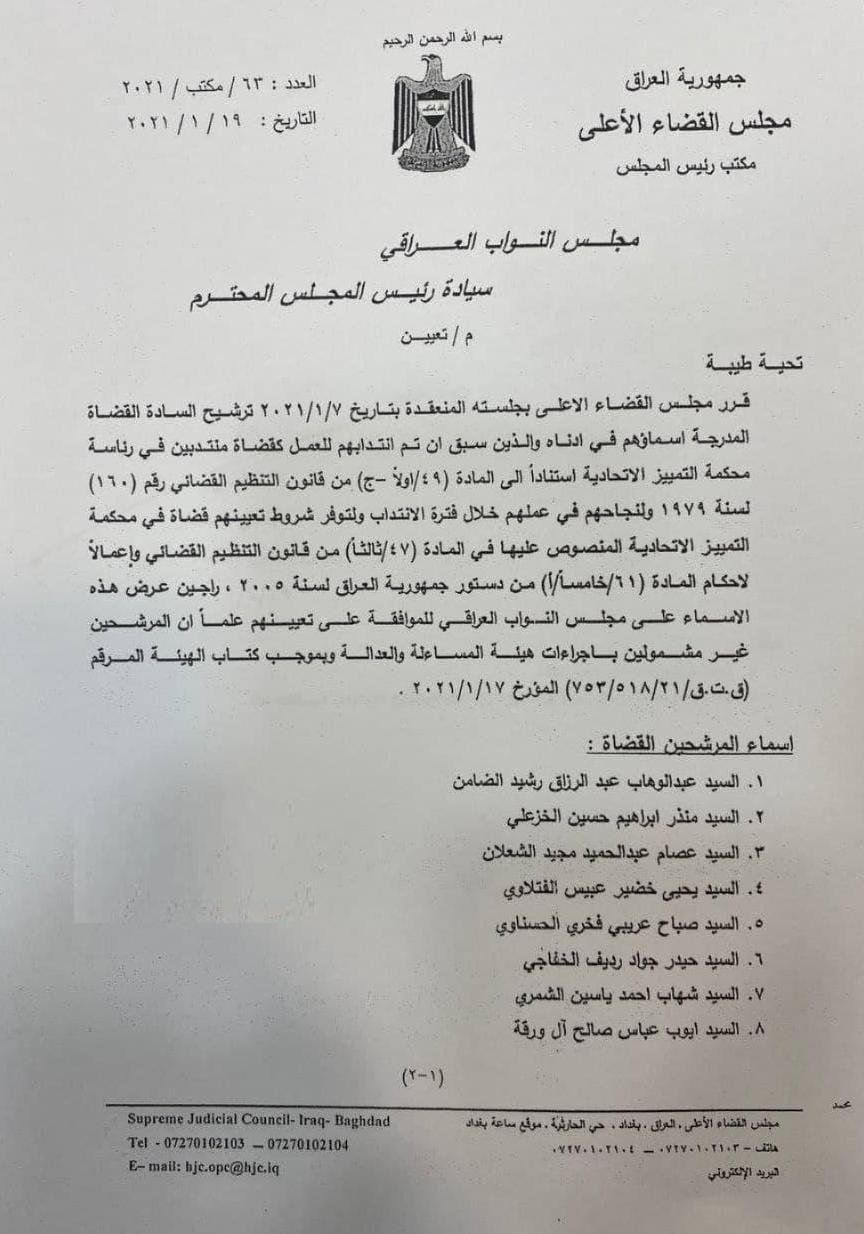 وثيقة.. البرلمان يتسلم أسماء القضاة المرشحين لرئاسة محكمة التمييز ويصوت عليهم غداً