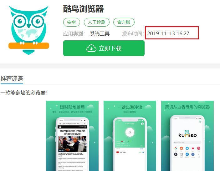 聲稱中國首款合法翻牆軟體「酷鳥」 上線兩天後遭封殺
