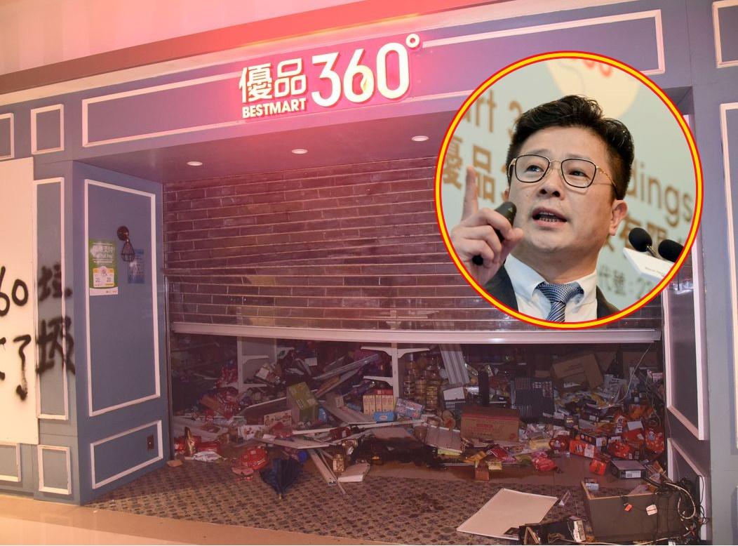 優品360分店屢遭破壞 主席林子峰:政府應成立獨立調查委員會