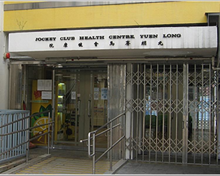 元朗賽馬會健康院夜診服務暫停