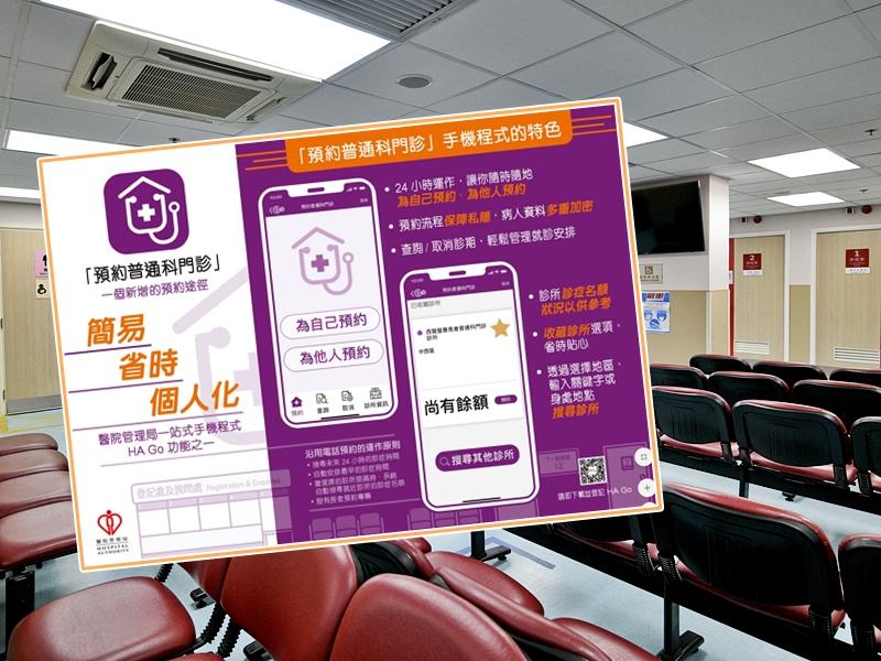 手機程式「預約普通科門診」功能正式分階段推展   多倫多   加拿大中文新聞網 - 加拿大星島日報 Canada Chinese News