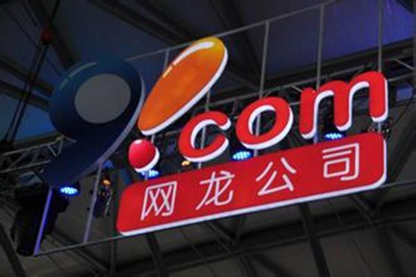 【777】網龍急挫12% 中期少賺兩成   多倫多   加拿大中文新聞網 - 加拿大星島日報 Canada Chinese News
