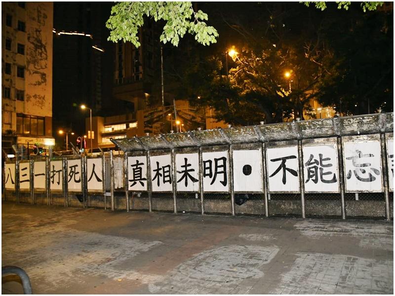 觀塘站外現大型標語 數名男子帶備工具鏟走   多倫多   加拿大中文新聞網 - 加拿大星島日報 Canada Chinese News