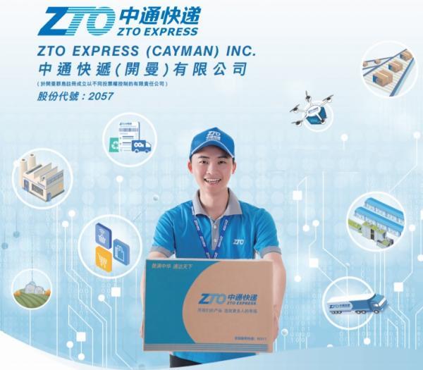 【2057】首三季少賺一成 中通快遞插6.3% | 多倫多 | 加拿大中文新聞網 - 加拿大星島日報 Canada Chinese News