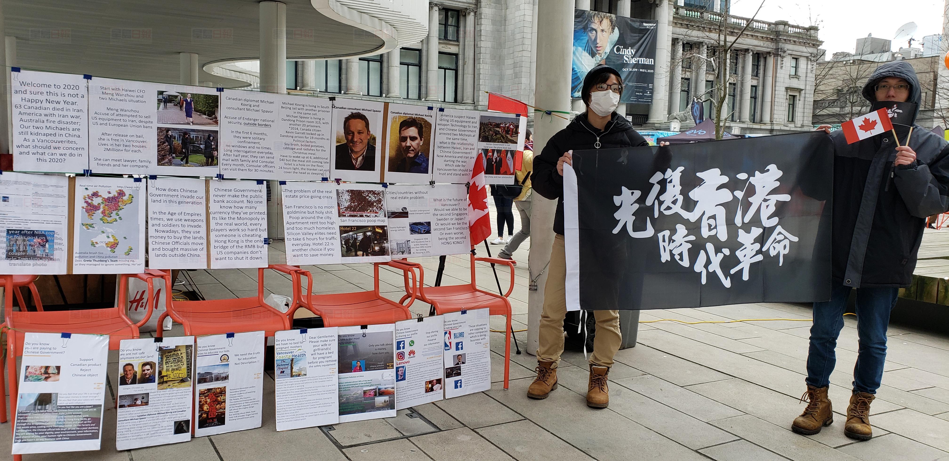 加拿大香港人抗議港府不封關 抗議中國罔顧全球人命