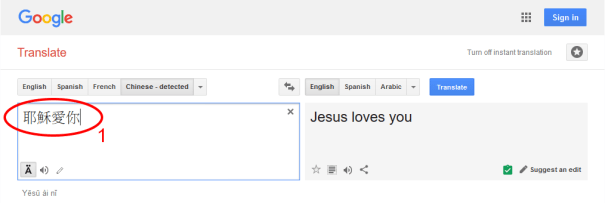 輸入耶穌愛你