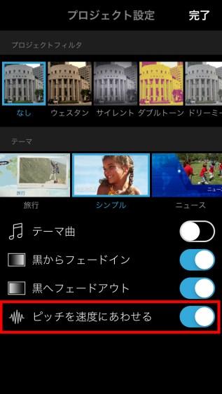 iMovie操作方法の画像_22