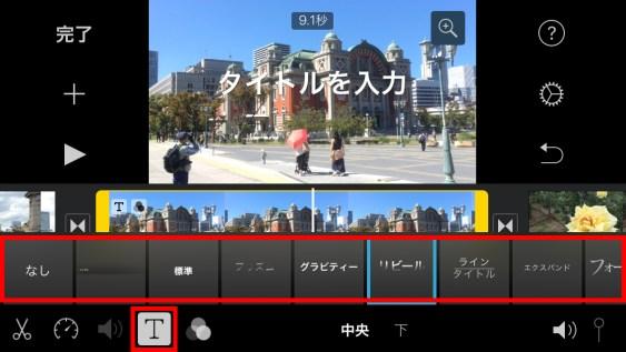 iMovie操作方法の画像_24