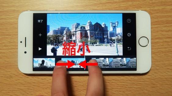 iMovie操作方法の画像_12