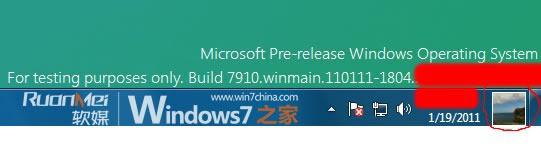 Windows_8_leak_Pic_3