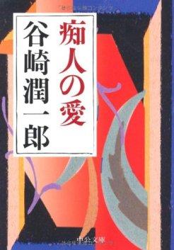 谷崎潤一郎 痴人の愛