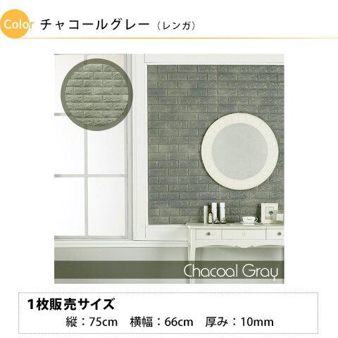 【ルームファクトリー】レンガ壁紙