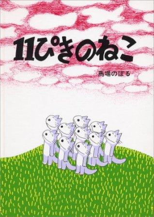 絵本 11ぴきのねこ