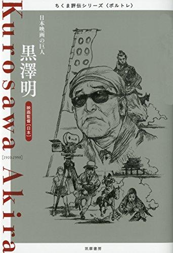 黒澤明ー日本映画の巨人