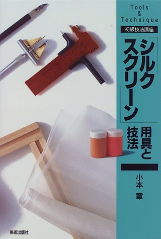 「シルクスクリーン」用具と技法