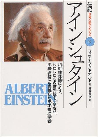 アインシュタイン―相対性理論により、わたしたちの世界観を一変させ、平和運動にも貢献した天才物理学者
